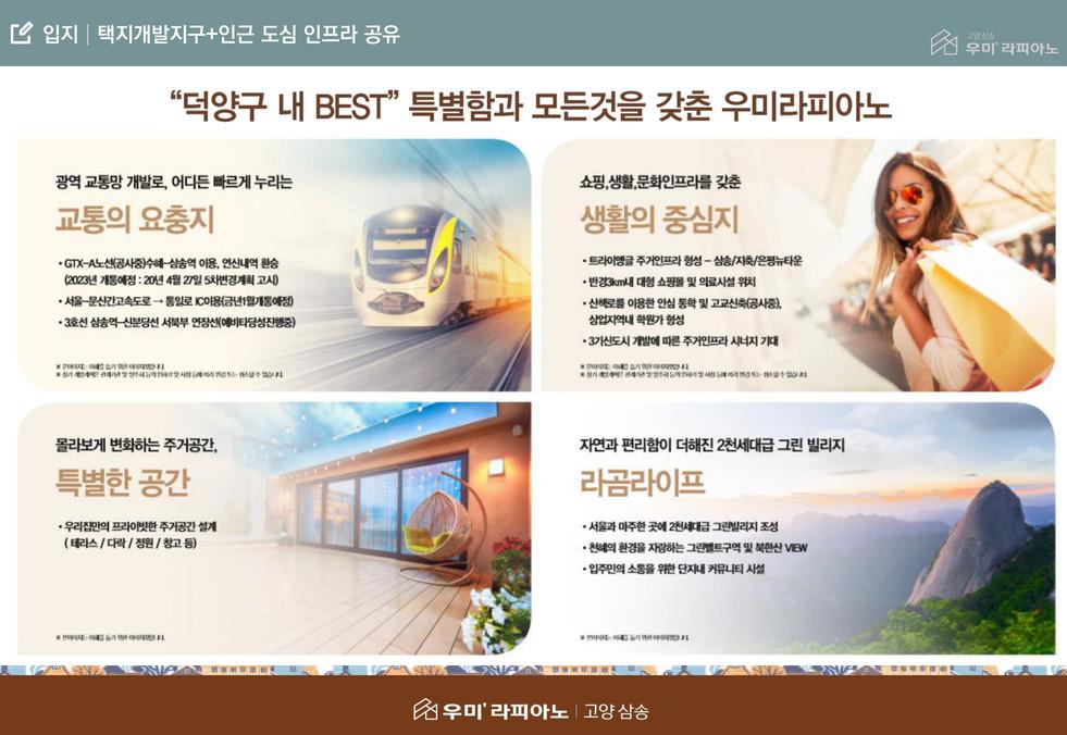 (고양삼송)교육자료-조직영업용_0611(어린이집CG반영-우미컨펌)-08.