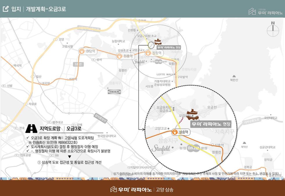 (고양삼송)교육자료-조직영업용_0611(어린이집CG반영-우미컨펌)-11.