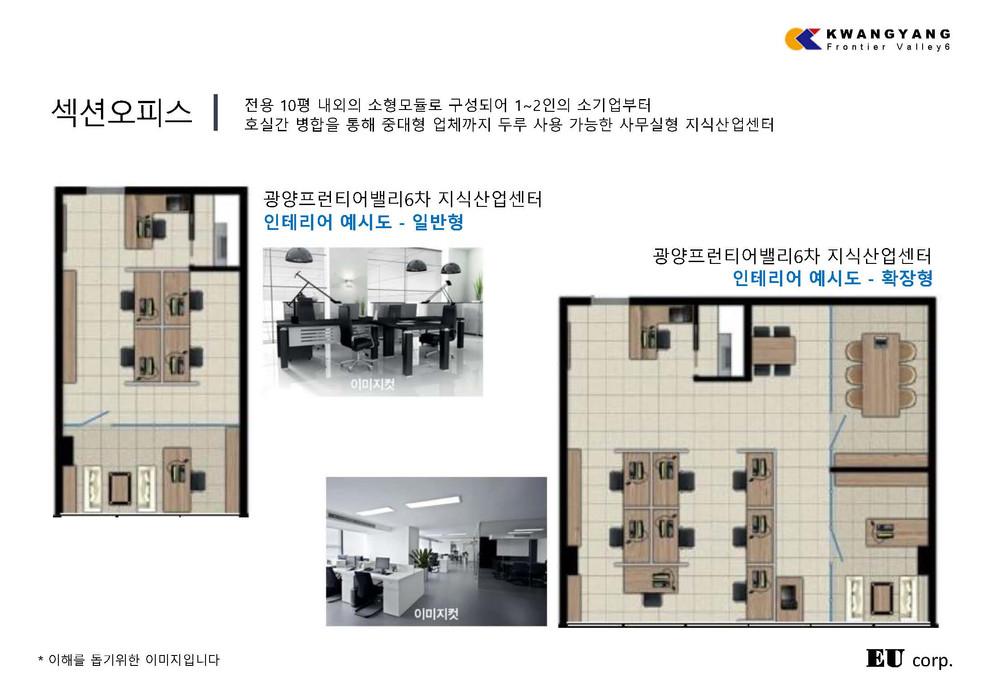 광양프런티어밸리6 기본교육자료(20200330)_페이지_38.jpg