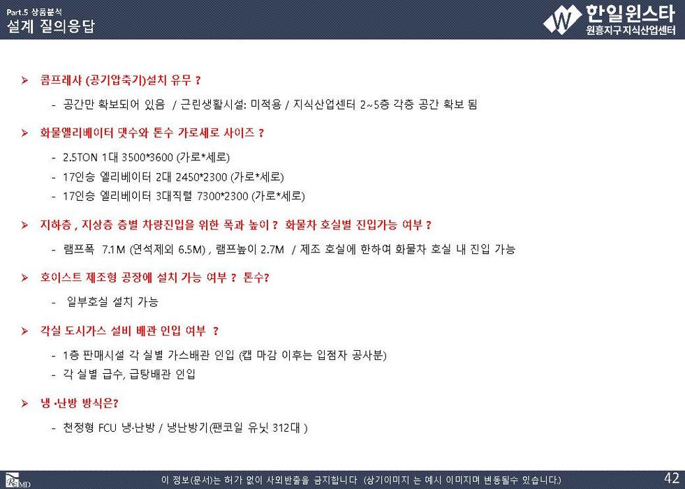 (최종)원흥 한일 윈스타 직원 교육자료_v.2.2_페이지_42.jpg