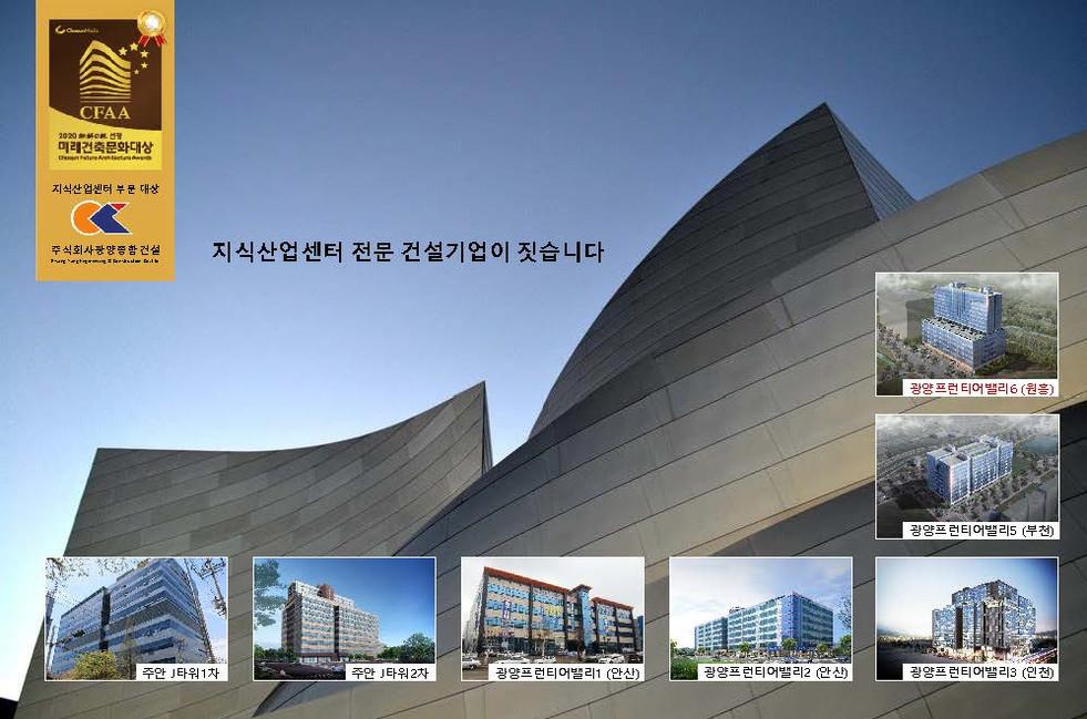 광양프런티어밸리6 기본교육자료(20200330)_페이지_03.jpg