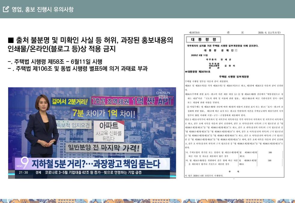 (고양삼송)교육자료-조직영업용_0611(어린이집CG반영-우미컨펌)-48.