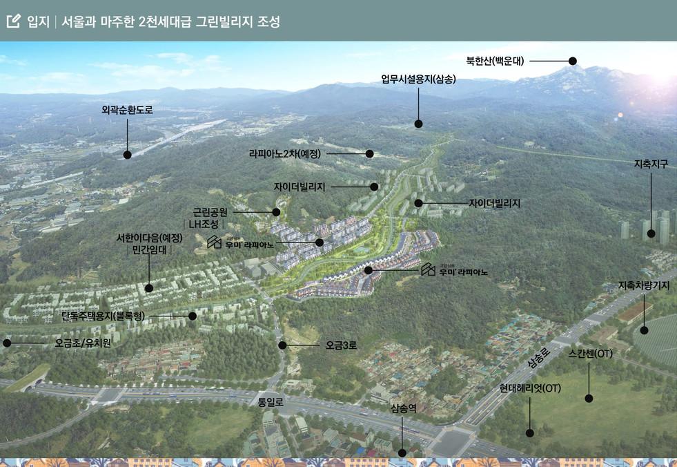 (고양삼송)교육자료-조직영업용_0611(어린이집CG반영-우미컨펌)-05.