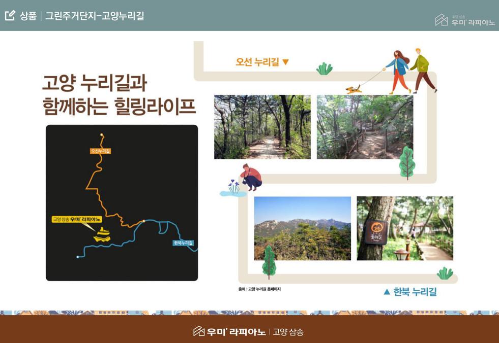 (고양삼송)교육자료-조직영업용_0611(어린이집CG반영-우미컨펌)-46.