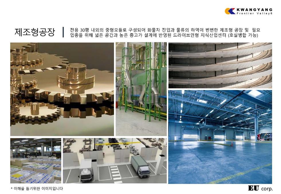 광양프런티어밸리6 기본교육자료(20200330)_페이지_40.jpg
