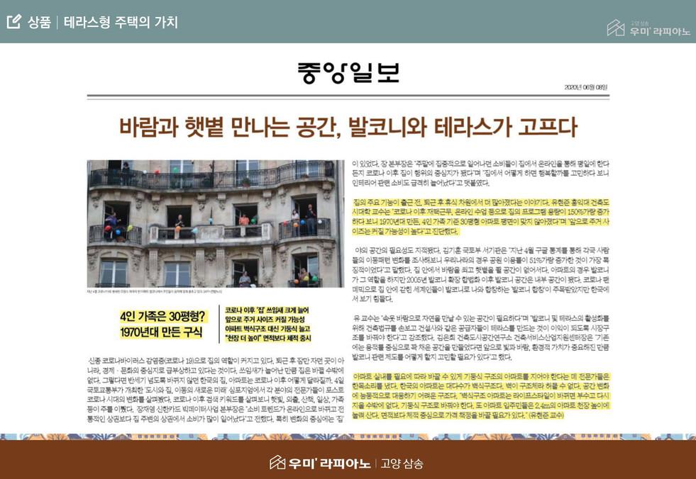 (고양삼송)교육자료-조직영업용_0611(어린이집CG반영-우미컨펌)-44.