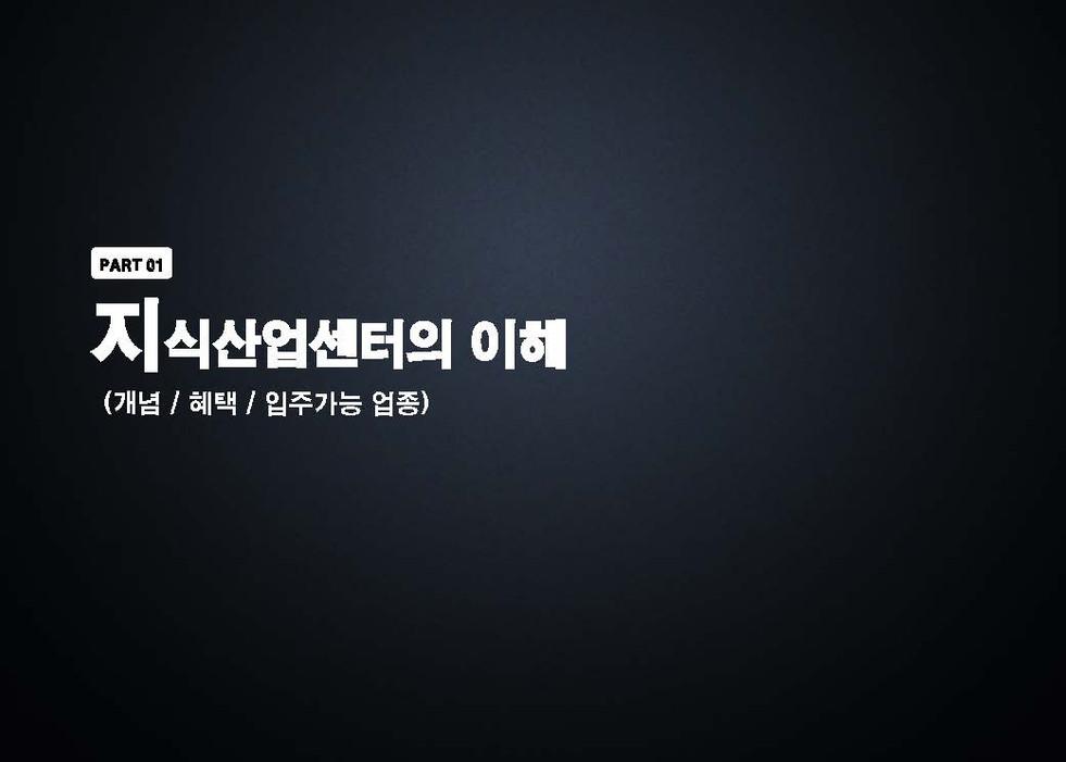 (최종)원흥 한일 윈스타 직원 교육자료_v.2.2_페이지_02.jpg
