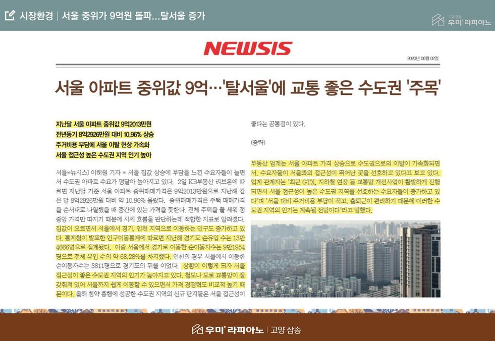 (고양삼송)교육자료-조직영업용_0611(어린이집CG반영-우미컨펌)-40.