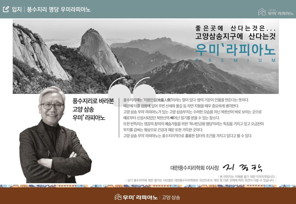 (고양삼송)교육자료-조직영업용_0611(어린이집CG반영-우미컨펌)-07.