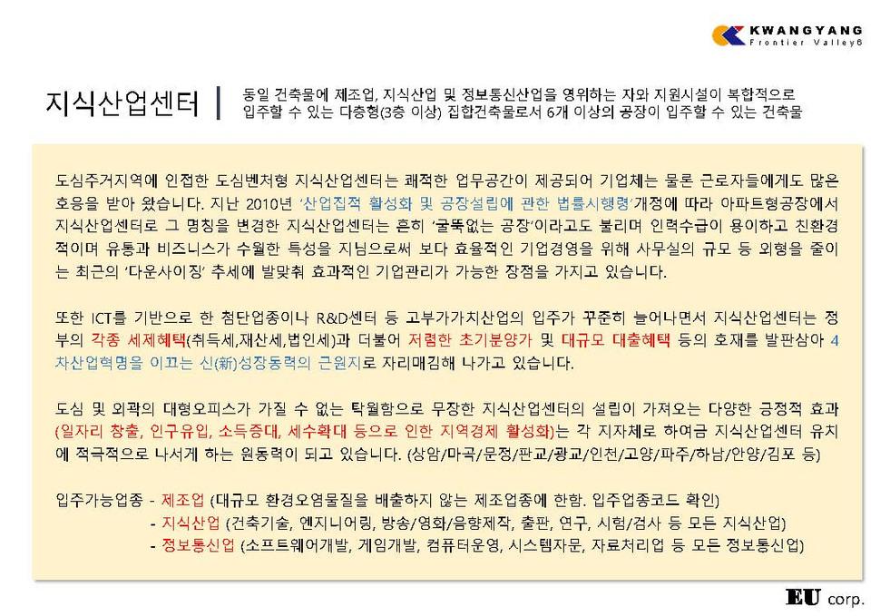 광양프런티어밸리6 기본교육자료(20200330)_페이지_09.jpg
