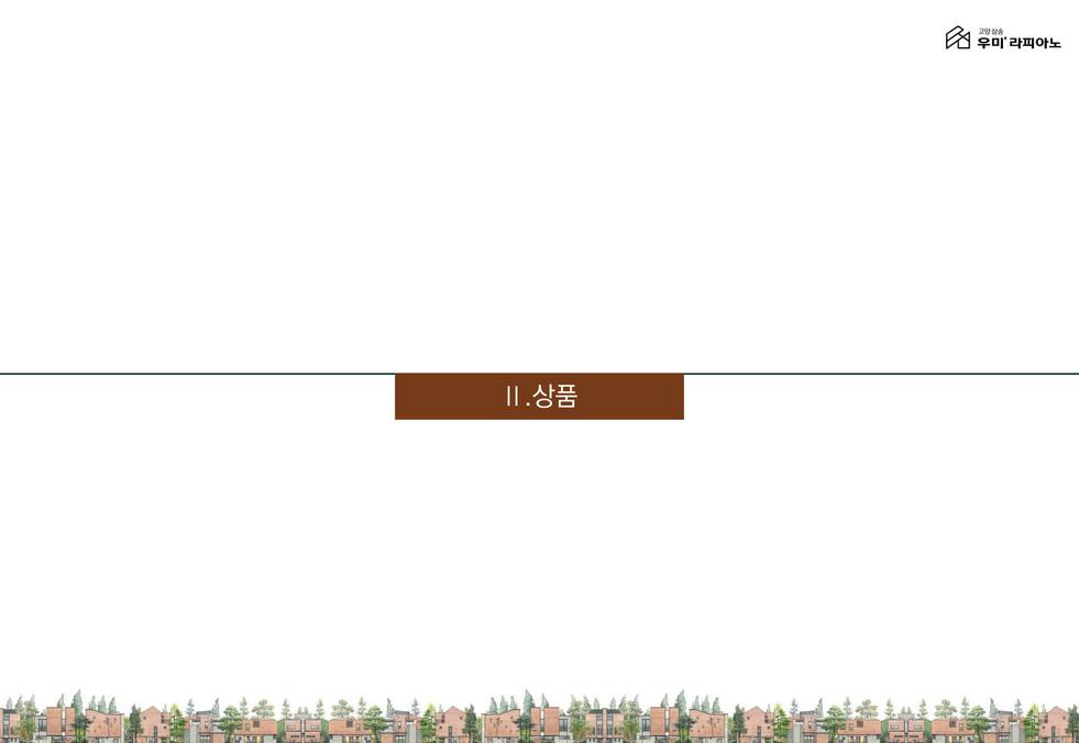 (고양삼송)교육자료-조직영업용_0611(어린이집CG반영-우미컨펌)-15.
