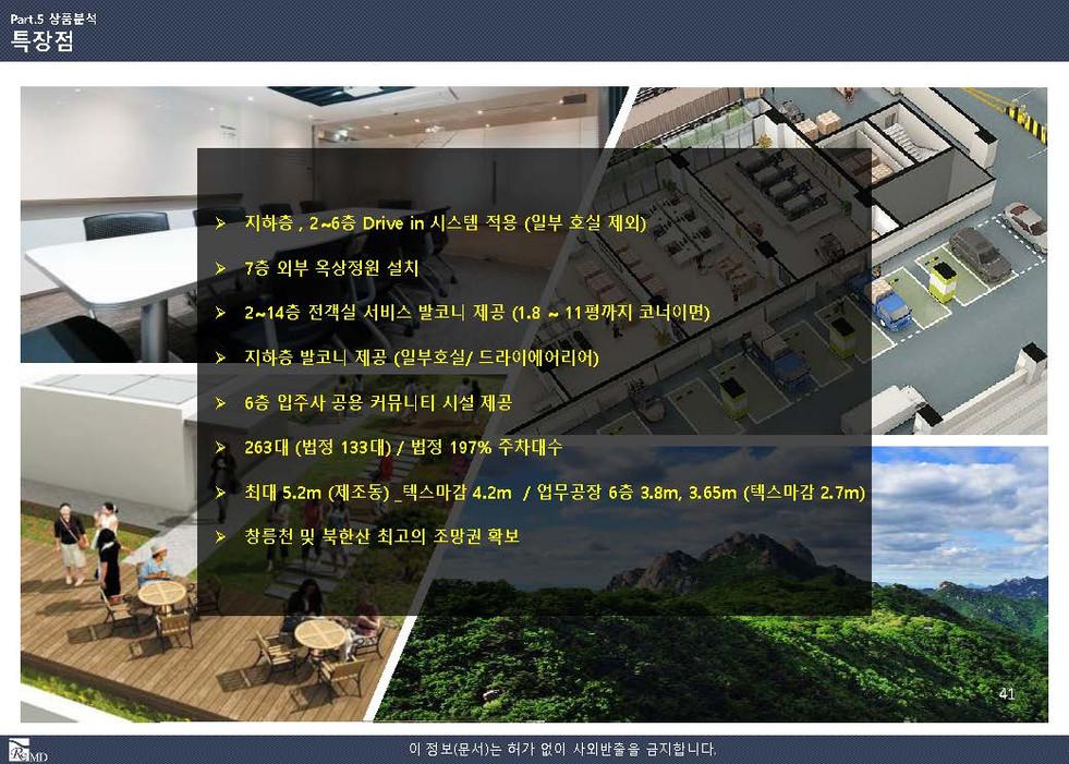 (최종)원흥 한일 윈스타 직원 교육자료_v.2.2_페이지_41.jpg
