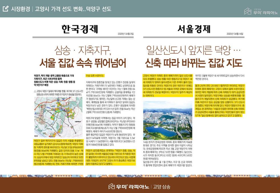 (고양삼송)교육자료-조직영업용_0611(어린이집CG반영-우미컨펌)-39.