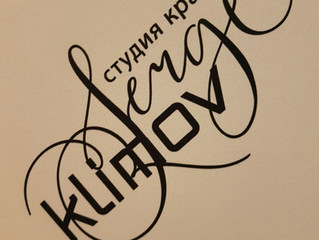Ybera в студии Сержа Климова