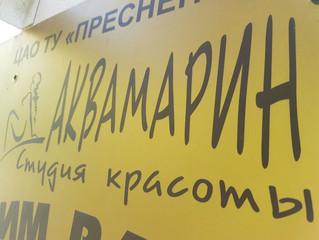 """Презентация в студии красоты """"АКВАМАРИН"""""""