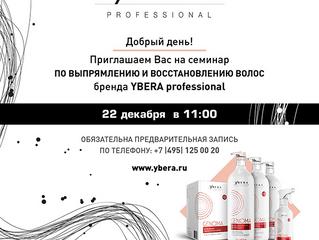 Приглашаем вас на семинар!