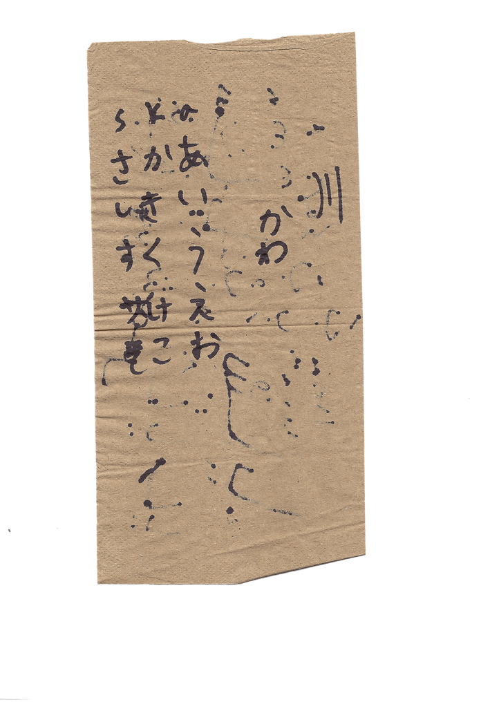 Japenese alphabet like the arabic alphab