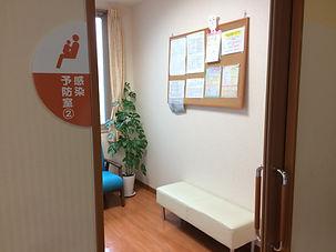 感染予防室