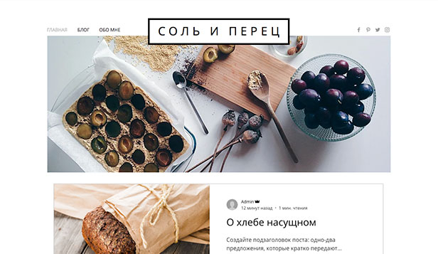 Популярные website templates – Блог о еде