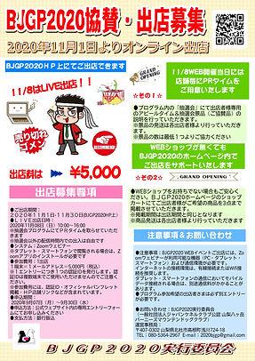 BJGP2020_出店募集要項.jpg
