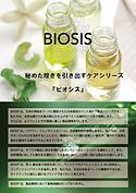 BIOSIS2.png
