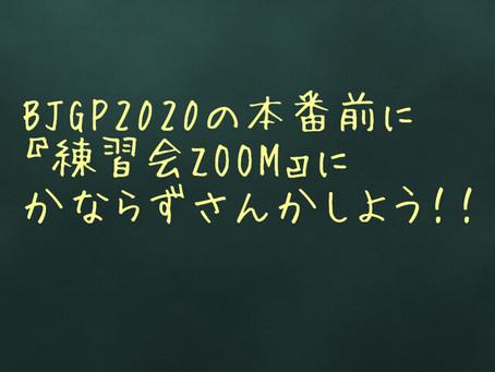 イベント申込済の方は【ZOOM練習会】に必ず参加しましょう♪