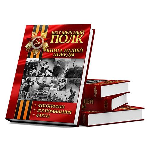 Бессмертный полк: книга нашей Победы