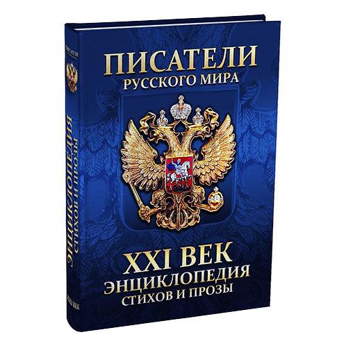 Энциклопедия «Писатели русского мира: XXI век»