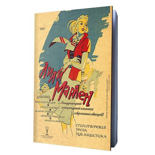 «Лили Марлен». Международный литературный альманах современных авторов. Номер I
