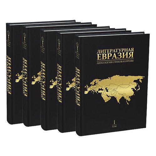 Антология стихов и прозы «Литературная Евразия»