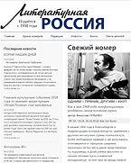 литературная россия.jpg