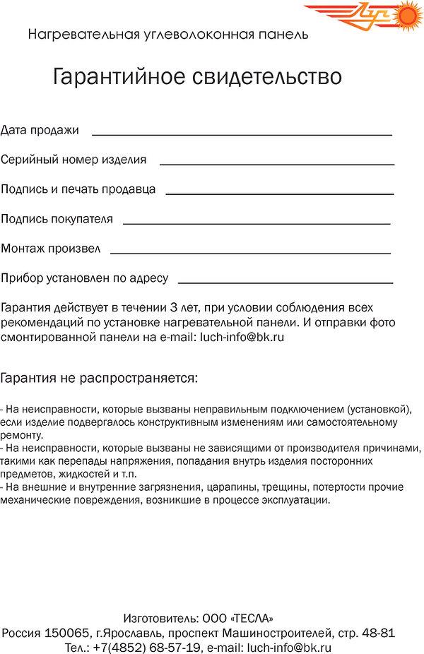 инструкция панель 2стр.jpg