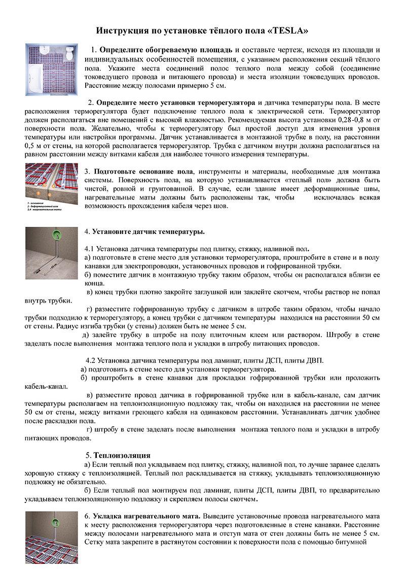 Инструкция по установке секций на отрез