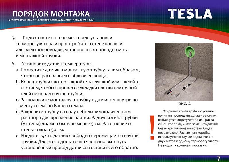 Инструкция по установке кабельного мата.jpg