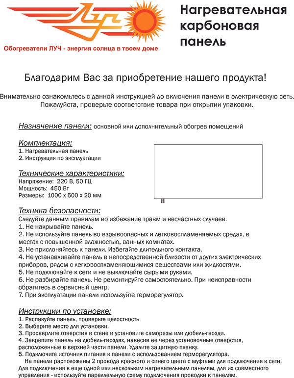 инструкция панель 1стр.jpg