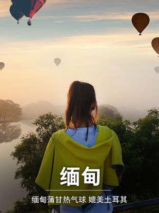 缅甸蒲甘热气球 媲美土耳其