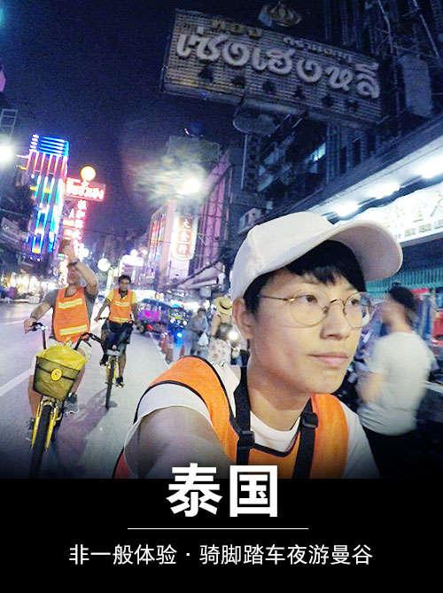 换个方式玩转泰国!骑脚踏车游曼谷Khao Yai