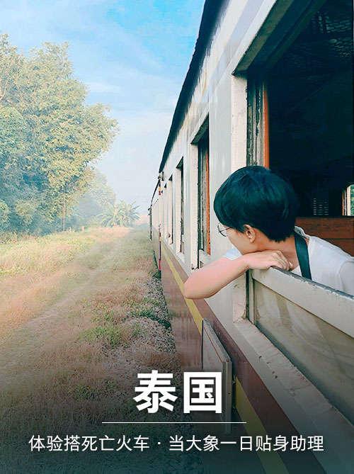 曼谷新玩法!搭死亡火车到Kanchanaburi当大象助理