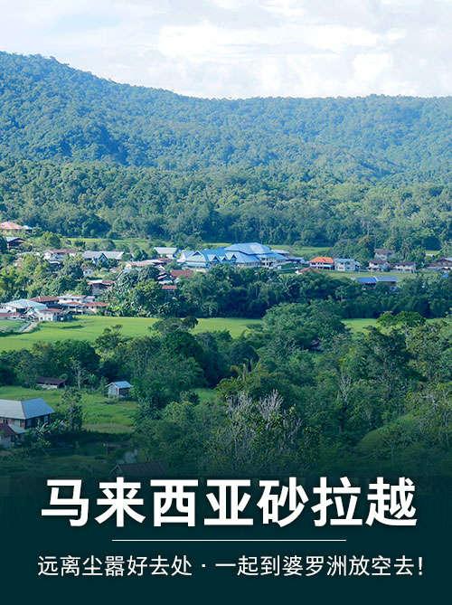 马来西亚·砂拉越