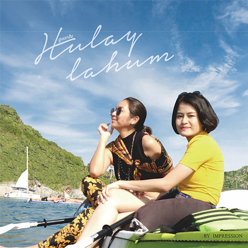 Hulaylahum - CD