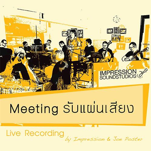 Meeting รับแผ่น - CD