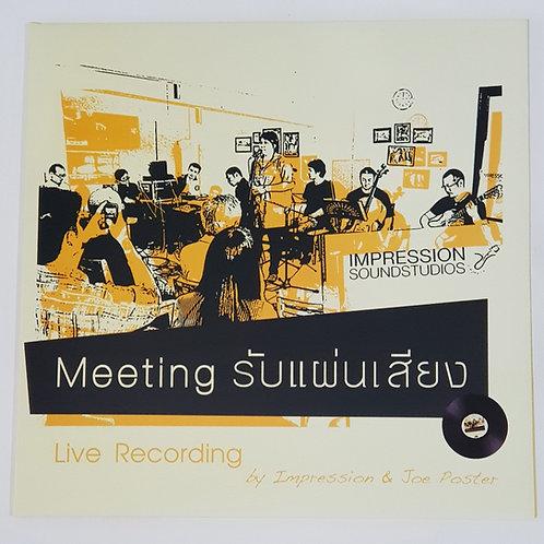 Meeting รับแผ่น - LP