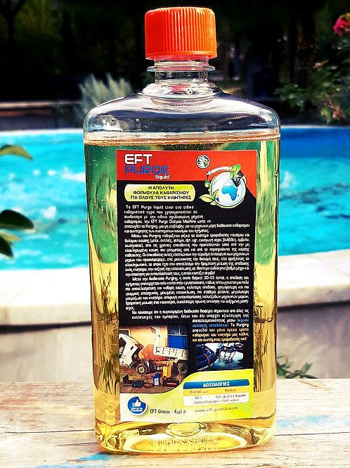 PURGE liquid (Φόρμουλα Ριζικού Καθαρισμού Κινητήρα και Τροφοδοσίας))