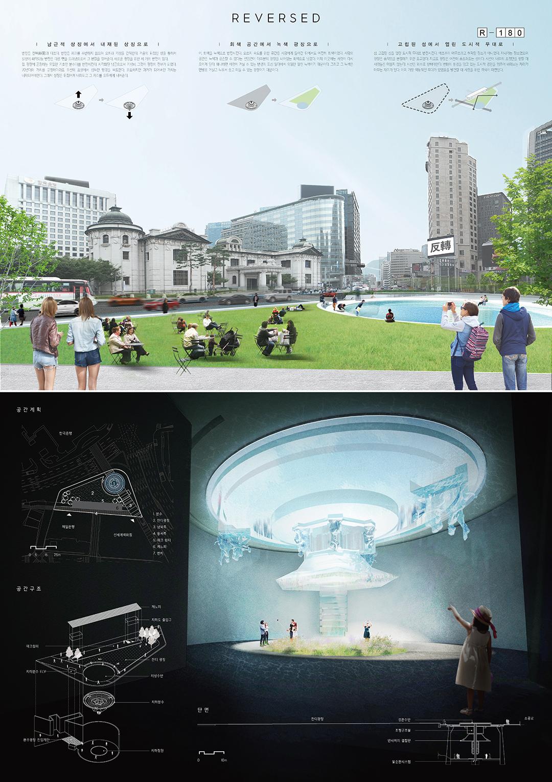 한국은행 앞 분수광장