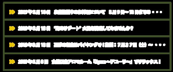 お知らせ欄.png
