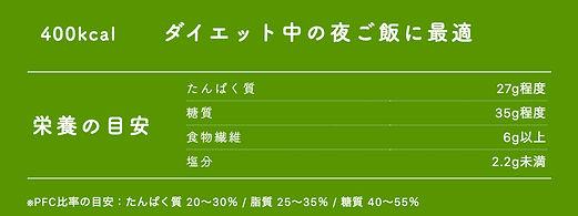 ダイエット中の夜ご飯に最適400kcal.jpg