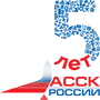 logo_assk_5_years.png