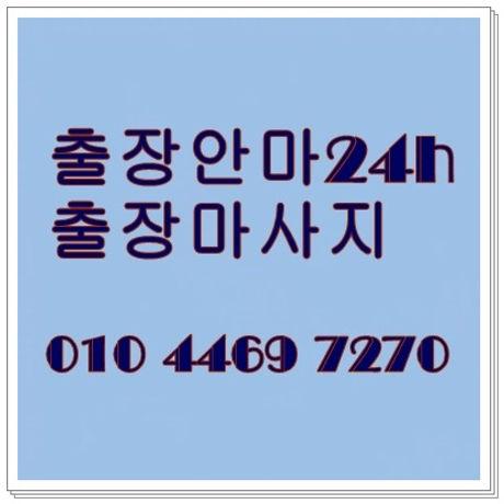 대전후불출장마사지.jpg