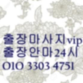 대전출장안마콜 대전마사지