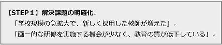 プランニング(学校STEP1).jpg